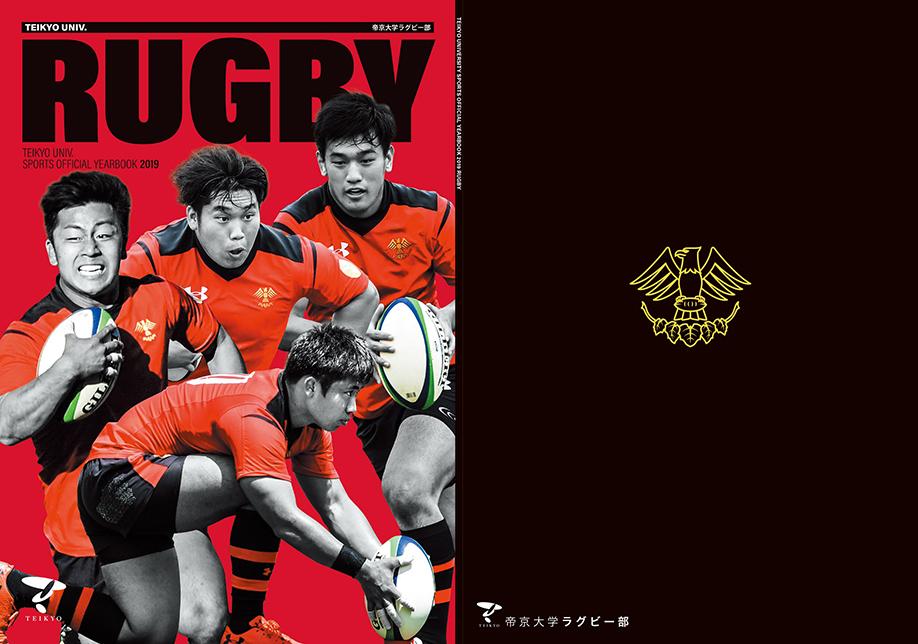 イヤーブック2019|帝京大学 ラグビー部 オフィシャルサイト